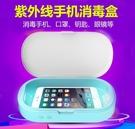 現貨 紫外線消毒盒手機消毒器口罩消毒機眼鏡首飾手錶UV燈消毒殺菌機