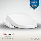 【台灣吉田】JT-290C 智能型微電腦馬桶蓋(歐規版專為進口圓頭馬桶設計)
