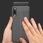 三星Galaxy A7 2018 荔枝紋內散熱 全包邊防摔 皮紋手機殼 矽膠軟殼 邊線防撞手機殼 質感軟殼