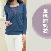 DL哺乳衣 日本長袖假二件 孕婦裝 天竺棉假兩件 七分袖授乳服 長袖孕婦裝 【CB0013】