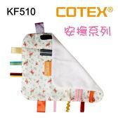COTEX 寶貝安撫巾