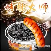 烤腸機火山石烤腸機 家用迷妳全自動小型香腸器燃氣電熱石頭220V  【全館免運】