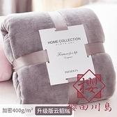 小毛毯辦公室毯午休被子絨珊瑚絨蓋毯子蓋腿冬季【櫻田川島】
