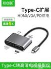 蘋果轉換器TYPE-C轉HDMI擴展塢VGA轉換器USB蘋果電腦IPADPRO轉接頭MAC筆記本 新品 智慧 618狂歡