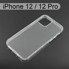 【ACEICE】氣墊空壓透明軟殼 iPhone 12 / 12 Pro (6.1吋)