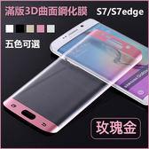 三星 Galaxy S7 edge S8 plus NOTE7 全屏 滿版 電鍍曲面 絲印 鋼化膜 防爆 9H 玻璃膜 螢幕保護貼