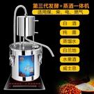 釀酒機小型家用釀酒設備蒸餾器自動發酵葡萄酒燒酒機純露機蒸酒器 夢幻小鎮「快速出貨」