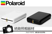 《 統勛照相》Polaroid ZIP 留言相印機 相片列印機 藍芽 總代理公司貨.黑 白 藍 紅