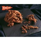 肉鬆王國-辣味手工豬肉條