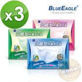 【醫碩科技】藍鷹牌NP-3D*3台灣製立體型成人防塵口罩/口罩/立體口罩 超高防塵率 藍綠粉 50入*3盒