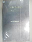 【書寶二手書T6/文學_JCM】長得像夏卡爾的光_李進文