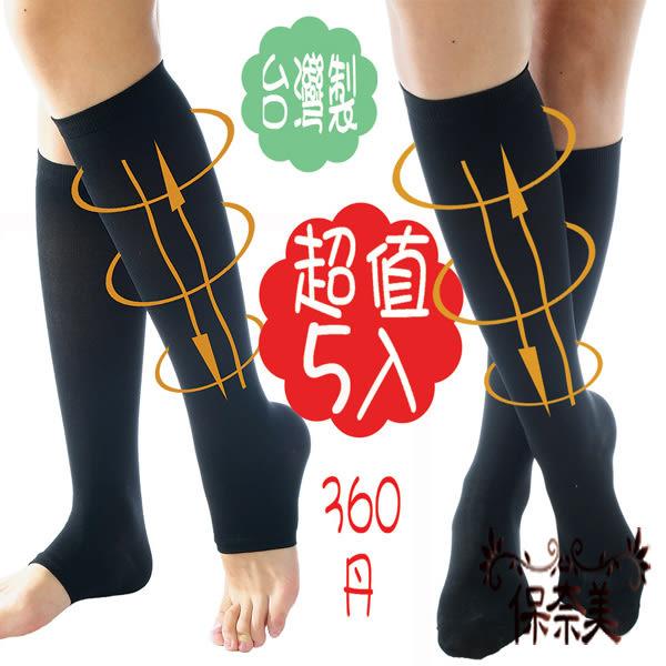 【保奈美】360丹-中統塑腿襪5雙組 (黑/膚)(台灣製)