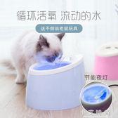 寵物飲水機 貓咪電動飲水機寵物飲水器貓喝水器自動循環狗狗喂水器飲水碗用品 小艾時尚igo