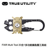 TRUE UTILITY FIXR Multi Tool 20合1 多功能鑰匙圈 工具組 (居家)