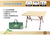 ||MyRack|| Go Sport  92489大竹板桌 100x70cm 休閒竹桌 摺疊 非coleman舒適達人