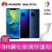 分期0利率 華為HUAWEI Mate 20 Pro 6.39吋 徠卡三鏡頭智慧手機 贈『9H鋼化玻璃保護貼*1』