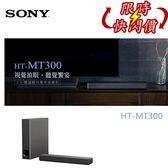 【限時特賣+送HDMI線+24期0利率】SONY HT-MT300 單件式 環繞 家庭劇院 SOUNDBAR 公司貨