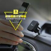 車用支架 車載支架手機粘貼式汽車用磁鐵放車上支撐磁吸多功能磁性導航架子 潮先生