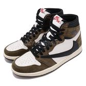 Nike Air Jordan 1 High OG TS SP Travis Scott 白 咖啡 男鞋 運動鞋【PUMP306】 CD4487-100