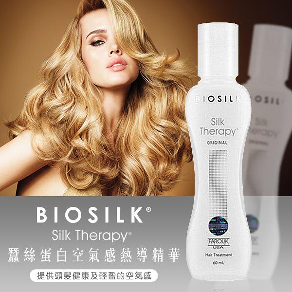 (即期商品) 絲洛比 BIOSILK SILK THERAPY 蠶絲蛋白空氣感熱導精華 60ml 隨身瓶