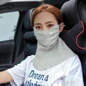 夏季防曬口罩女夏季薄款護頸面罩全臉圍巾一體透氣防塵面紗紫外線 卡布奇诺