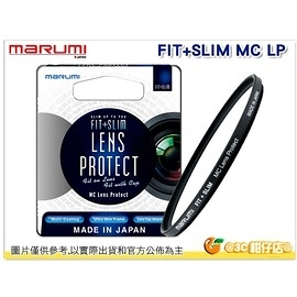 送濾鏡袋 MARUMI FIT+SLIM MC LP 55mm 55 protect UV FIT 保護鏡 廣角薄框 多層鍍膜 彩宣公司貨