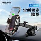 【愛車族購物網】倍思 WXZN-B01 車載智能無線充吸盤式支架-黑 全自動紅外線 / 無線快充