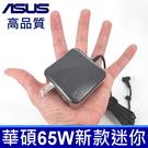 ASUS 新款迷你 65W 原廠規格 變...