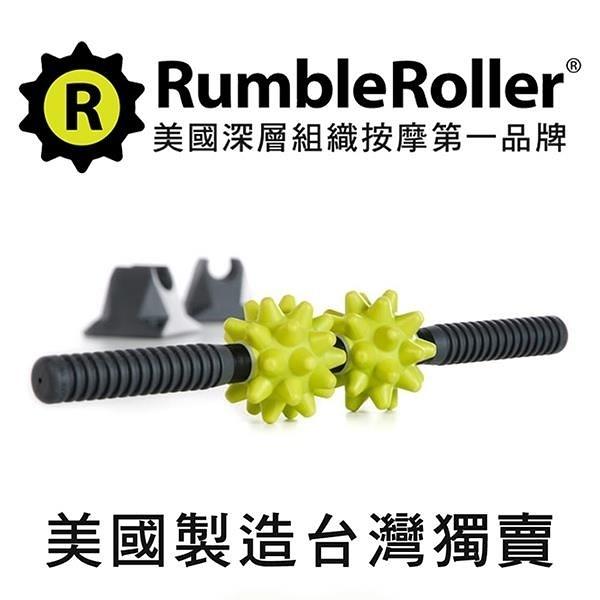 【南紡購物中心】Rumble Roller 惡魔球按摩桿 強化版硬度 美國製造 代理商貨 正品