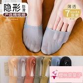 7雙 襪子蕾絲網眼薄款女船襪淺口隱形純棉底硅膠防滑潮短襪【櫻桃菜菜子】
