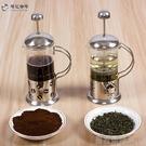 法壓壺 法壓壺不銹鋼咖啡壺家用法式沖茶器玻璃過濾杯手沖濾壓壺