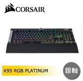 【超人百貨L】CORSAIR 海盜船 Corsair K95 PLATINUM RGB 銀軸 輕巧 堅固 2年保固 免運