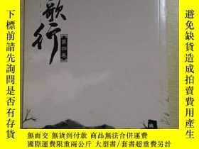 二手書博民逛書店罕見長歌行(三、四、五)Y165565 夏達 新世紀出版社 出版