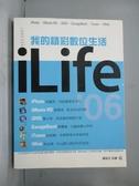 【書寶二手書T8/電腦_QOR】我的精彩數位生活iLife 06_PCuSER研究