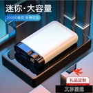 行動電源迷你大容量充電寶20000毫安培【快速出貨】