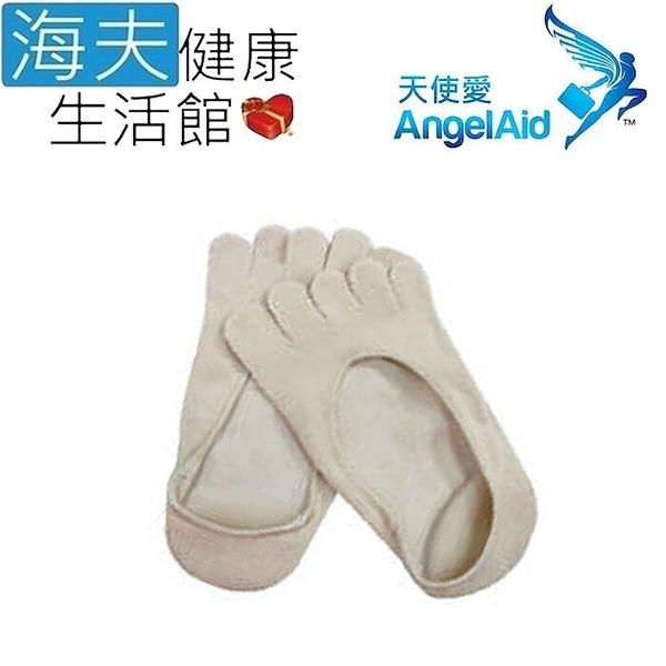 【海夫健康生活館】天使愛 Angelaid 五趾凝膠 修護隱形襪 95x110mm 3包裝(FB-MRS-200)