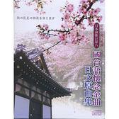 日本演歌巨星八:昭和的流行歌謠-國台語懷念金曲日文原曲集CD(4片裝)