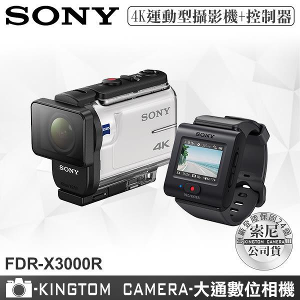 加贈原廠電池+攜帶盒 SONY FDR-X3000R 4K 運動型攝影機 附防水殼公司貨 再送64G卡+原廠電池+專用座充
