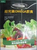 【書寶二手書T6/養生_OMY】超完美OMEGA飲食_阿提米斯‧西莫波羅絲