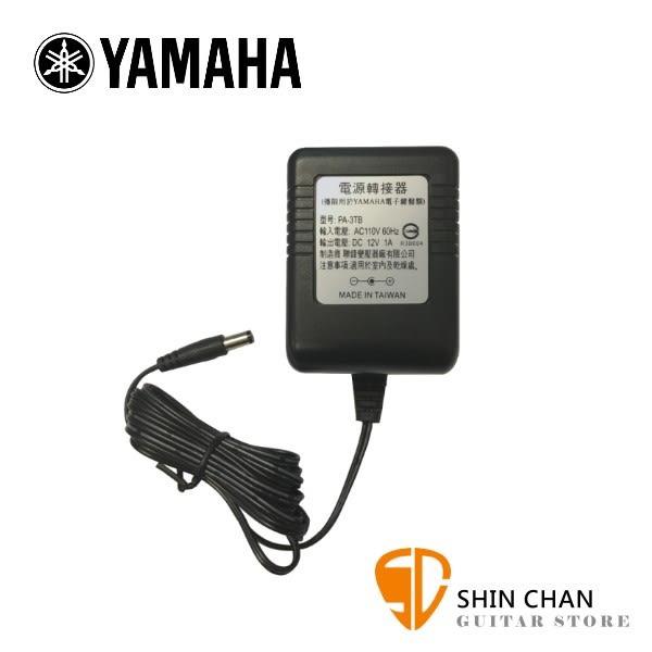 YAMAHA PA-3TB 山葉原廠電子琴 適用機種:PSR-E263 E363 E453等 變壓器 【PA3TB】