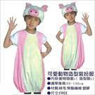 【可愛豬3401-10】萬聖節化妝表演舞會派對造型角色扮演服裝道具