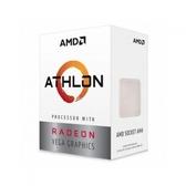 AMD Athlon-3000G 雙核心/中央處理器【刷卡含稅價】