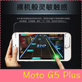 【萌萌噠】摩托羅拉 Moto G5 Plus (5.2吋) 高清防爆 防刮 鋼化玻璃膜 9H硬度 螢幕玻璃貼 保護貼