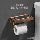 實木紙巾架創意衛生間金色廁所捲紙架黑胡桃木廁紙盒手機衛生紙架  一米陽光