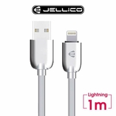 JELLICO 菁英系列 Lightning充電傳輸線 JEC-MS15-GEL1 100cm 灰