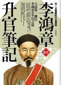 (二手書)李鴻章升官筆記(1)