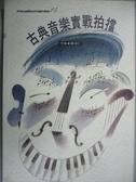 【書寶二手書T7/音樂_IKR】古典音樂實戰拍檔_楊沛仁