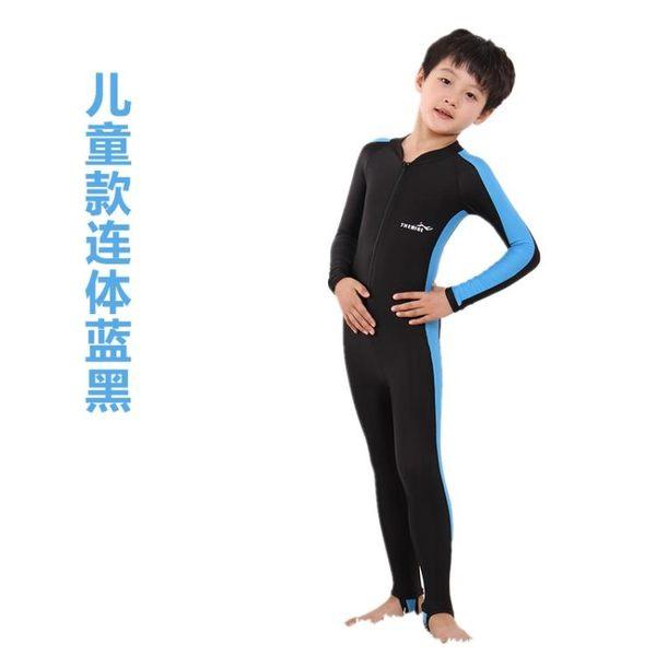【雙11折300】兒童浮潛衣防曬服防水母潛水衣泳衣