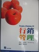 【書寶二手書T2/大學商學_ETV】行銷管理_廖淑伶譯