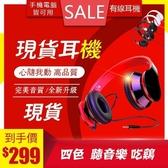 耳機 【現貨】頭戴式手機版聽歌專用帶麥有線遊戲頭帶耳麥聽聲辯位 4色